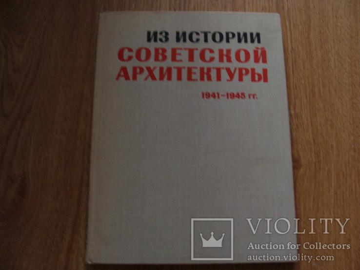 Советская архитектура 1941 - 1945 гг., фото №2