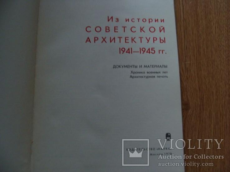 Советская архитектура 1941 - 1945 гг., фото №3