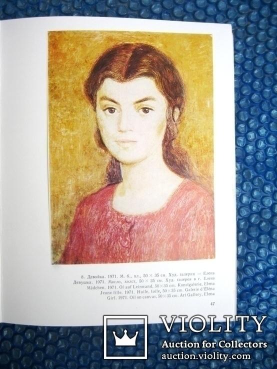 Монографія худ. Попова . 1977 рік, фото №7