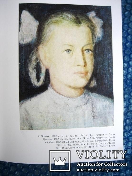 Монографія худ. Попова . 1977 рік, фото №8