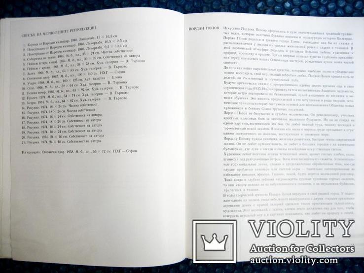 Монографія худ. Попова . 1977 рік, фото №9