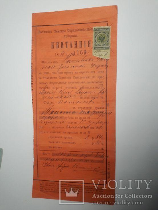 Квитанция 1890 года на 315 рублей., фото №2