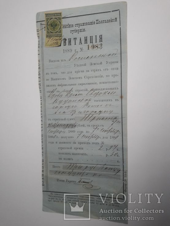 Квитанция 1889 года на 315 рублей., фото №2