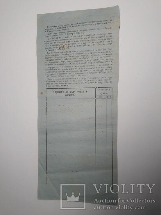 Квитанция 1889 года на 315 рублей., фото №3