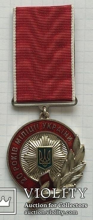 Відзнака 20 років міліції України., фото №3
