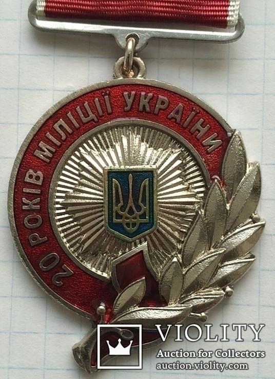 Відзнака 20 років міліції України., фото №2
