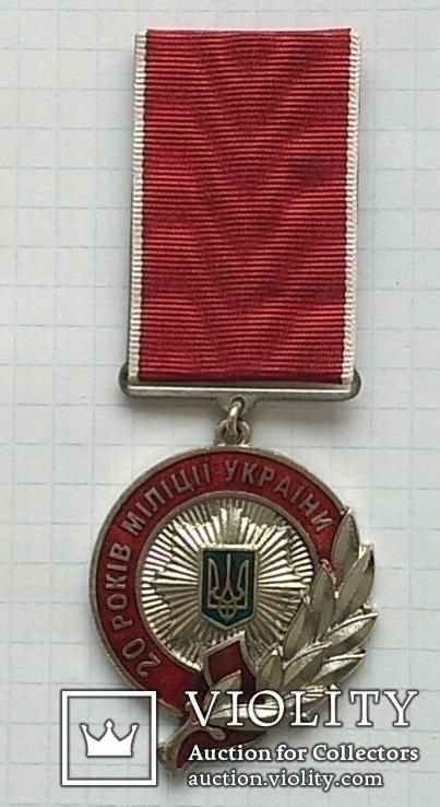 Відзнака 20 років міліції України., фото №6