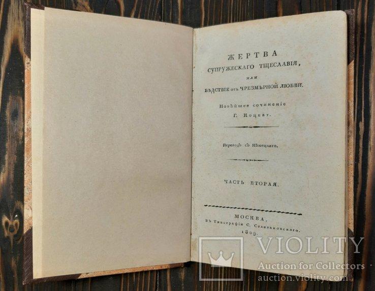 1809 Жертва супружеского тщеславия