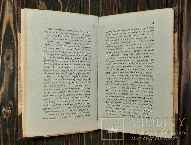 1809 Жертва супружеского тщеславия, фото №3
