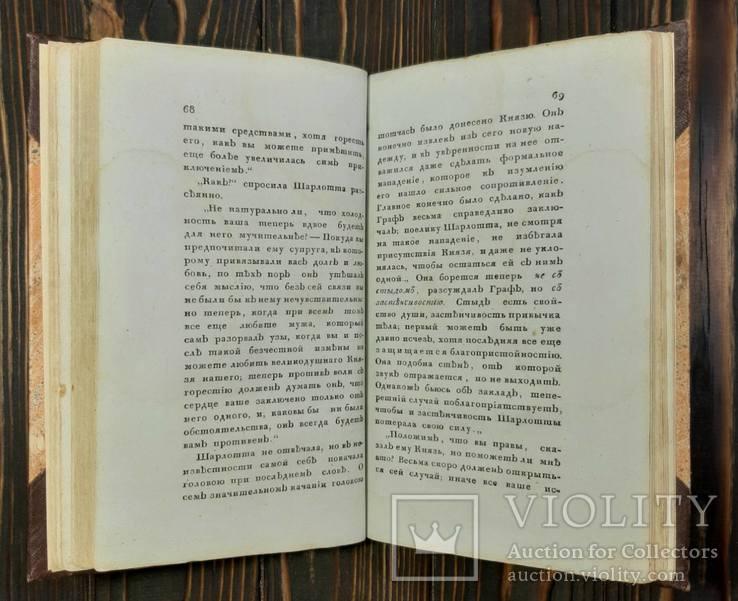 1809 Жертва супружеского тщеславия, фото №7