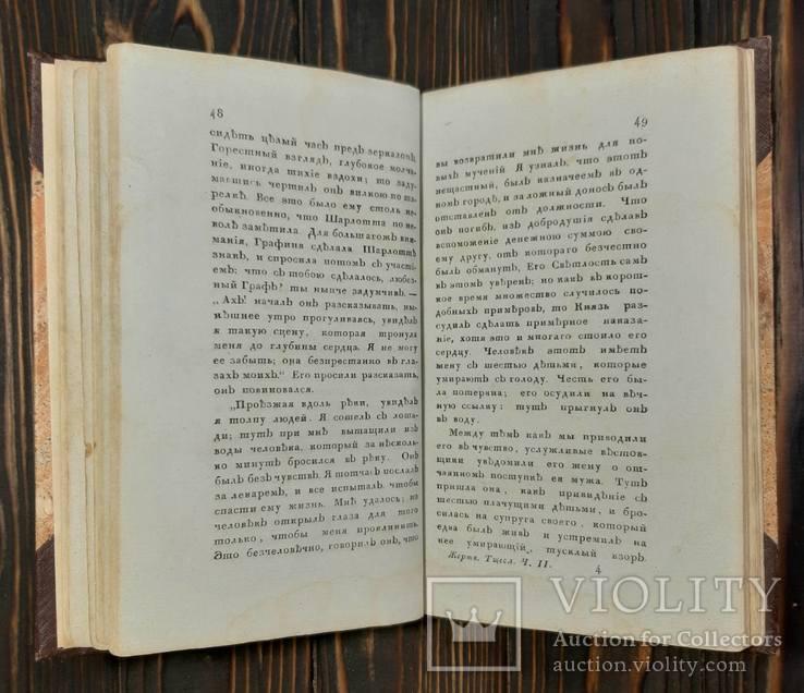 1809 Жертва супружеского тщеславия, фото №8