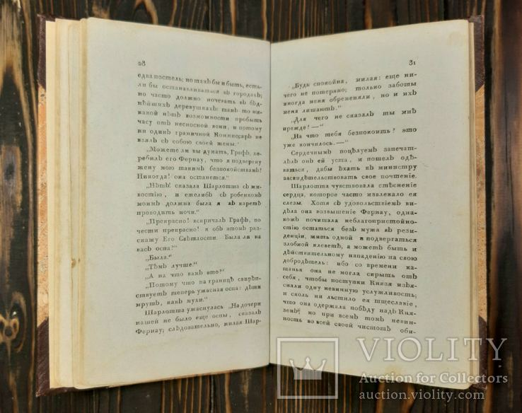 1809 Жертва супружеского тщеславия, фото №9