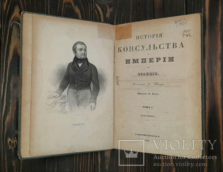 1846 История консульства и империи во Франции