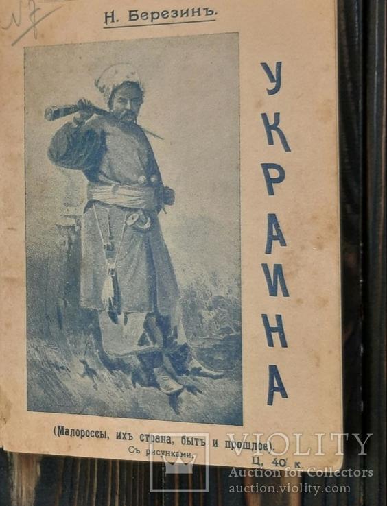 1907 Украина. Страна, быт и прошлое