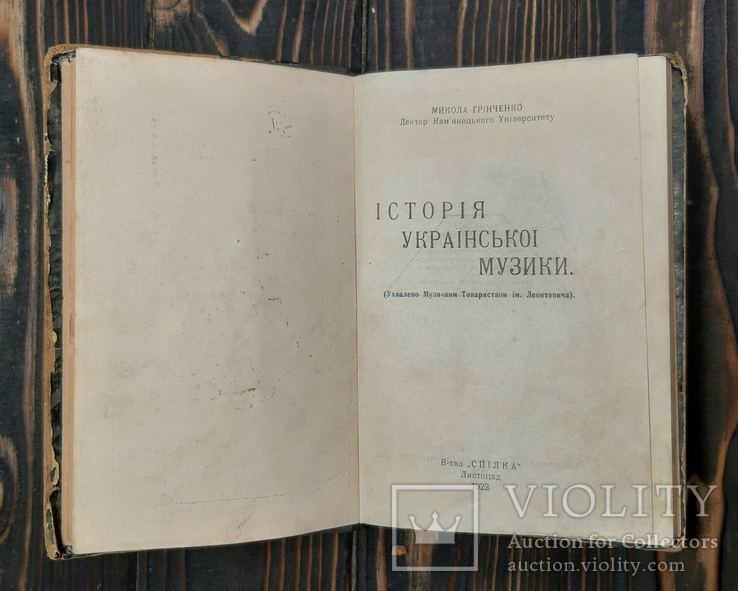 1922 Iсторiя украïнськоï музики, фото №3