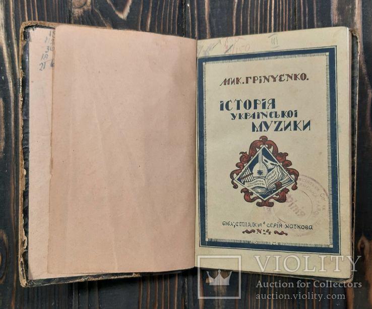 1922 Iсторiя украïнськоï музики