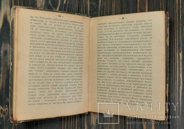 1922 Iсторiя украïнськоï музики, фото №6