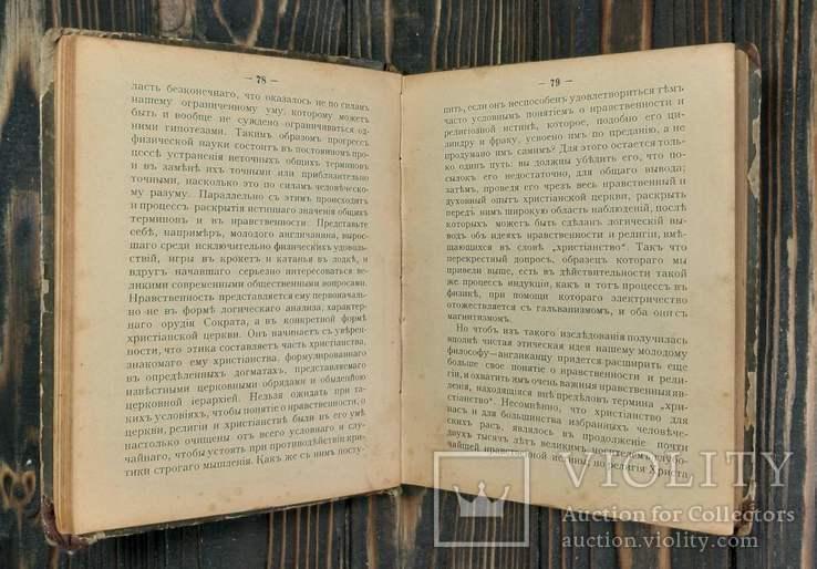 1922 Iсторiя украïнськоï музики, фото №7