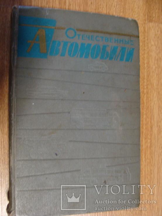 Отечественные автомобили, Анохин, 1964 г., фото №2
