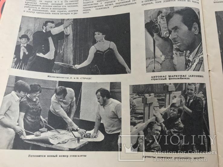 1971 Советская эстрада и цирк, фото №8