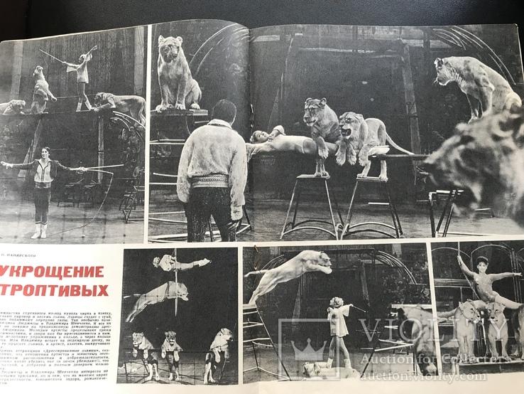 1971 Советская эстрада и цирк, фото №2