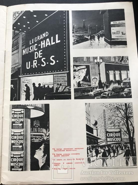 1971 Советская эстрада и цирк, фото №9