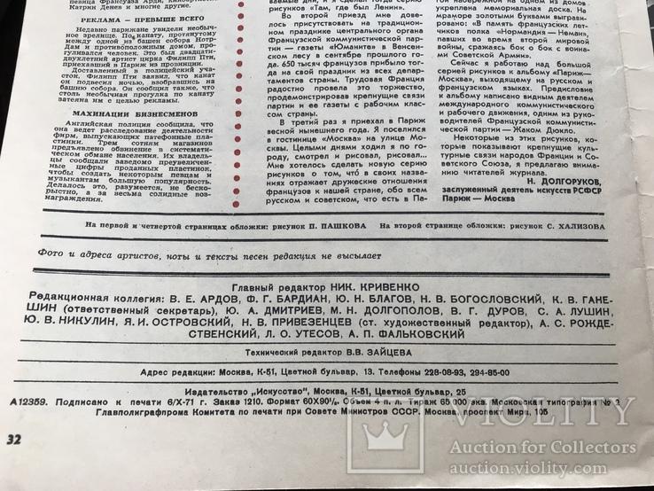 1971 Советская эстрада и цирк, фото №10
