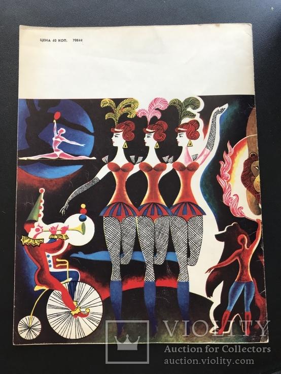 1971 Советская эстрада и цирк, фото №12