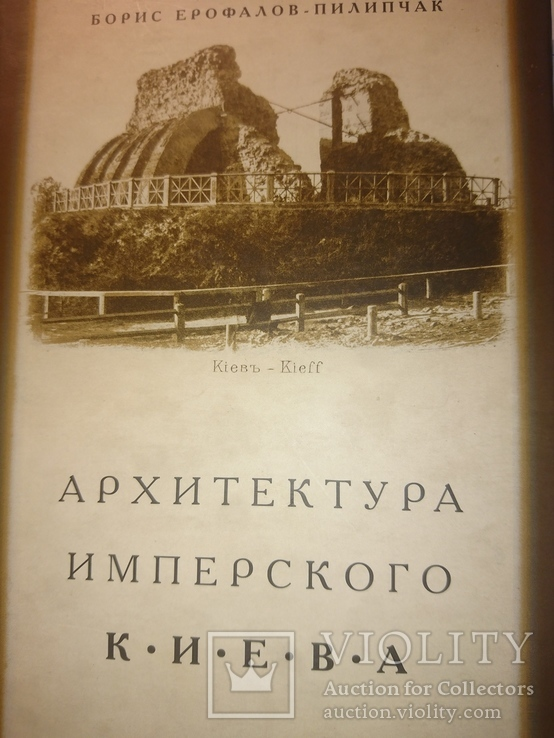 Ерофалов-Пилипчак Б. Архитектура имперского Киева.