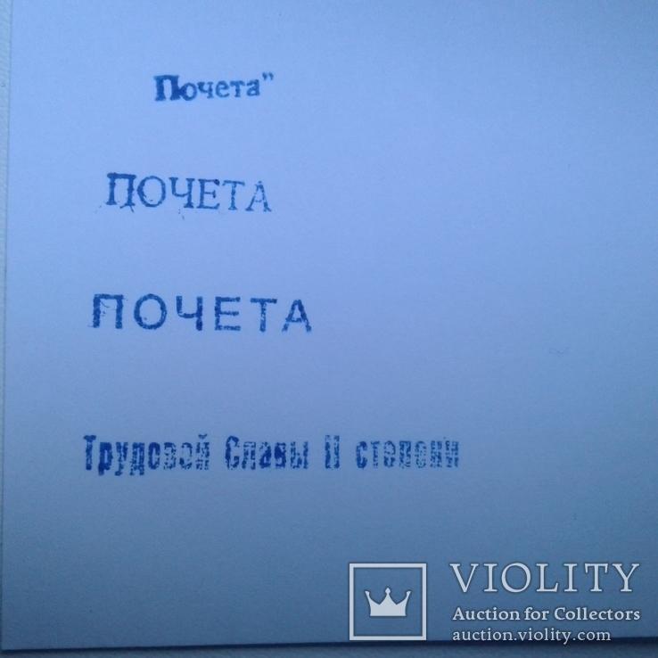 Штамп в орденскую книжку ,почета, трудовая слава. Копия., фото №2