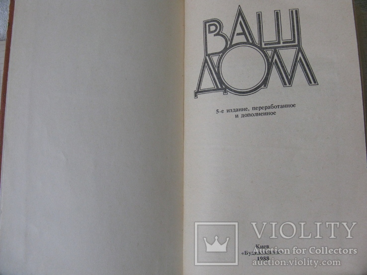 "Книга ""Ваш дом""(5-е )издание 1988 г. изд., фото №3"