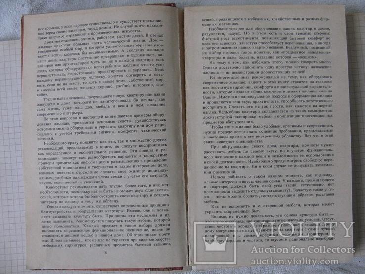 "Книга ""Ваш дом""(5-е )издание 1988 г. изд., фото №4"