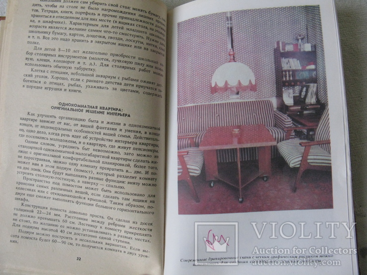 "Книга ""Ваш дом""(5-е )издание 1988 г. изд., фото №6"