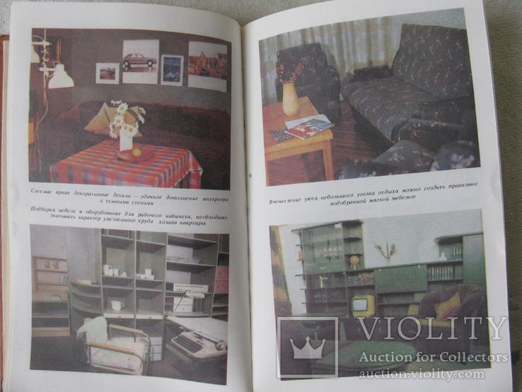 "Книга ""Ваш дом""(5-е )издание 1988 г. изд., фото №8"