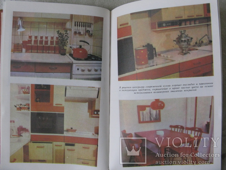 "Книга ""Ваш дом""(5-е )издание 1988 г. изд., фото №11"