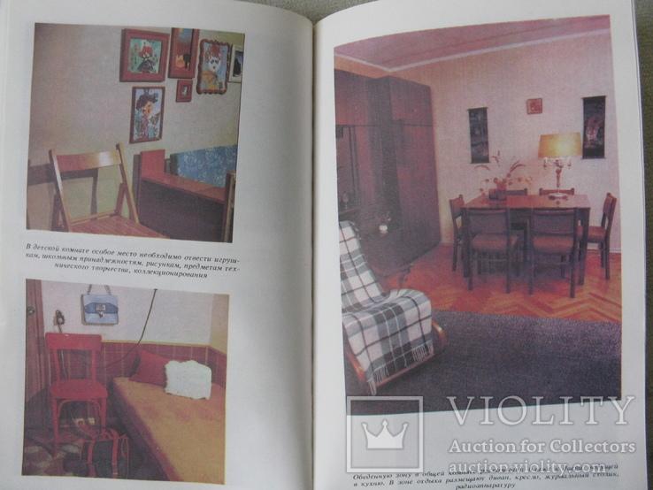 "Книга ""Ваш дом""(5-е )издание 1988 г. изд., фото №12"