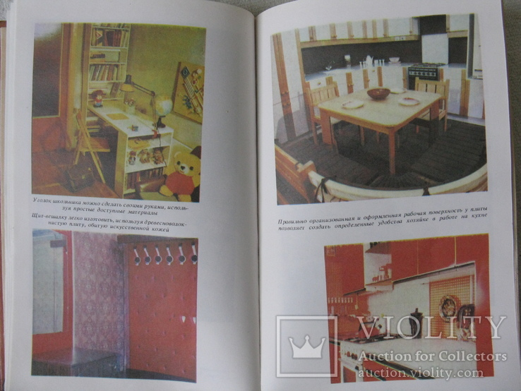 "Книга ""Ваш дом""(5-е )издание 1988 г. изд., фото №13"