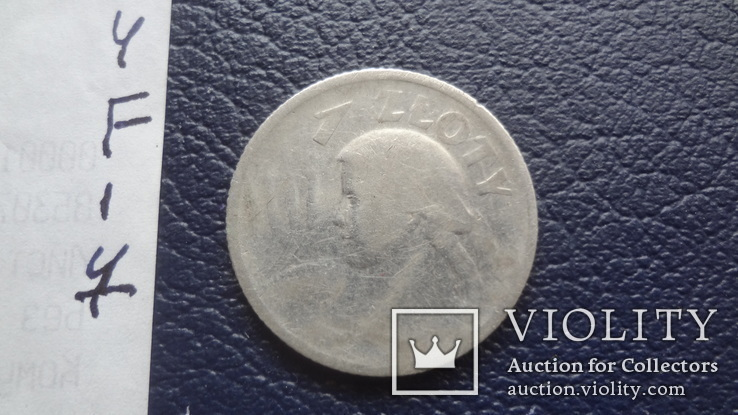 1  злотый  1924  Жница  Польша серебро   (F.1.7) ~, фото №8