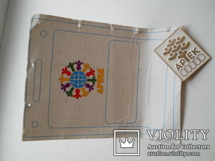 Значок Артек с оригинальным бумажным артековским  бланком, фото №2