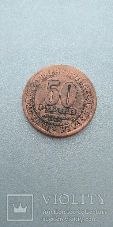Денежный знак 50 рублей 1919 года медь Временное правительство копия, фото №2