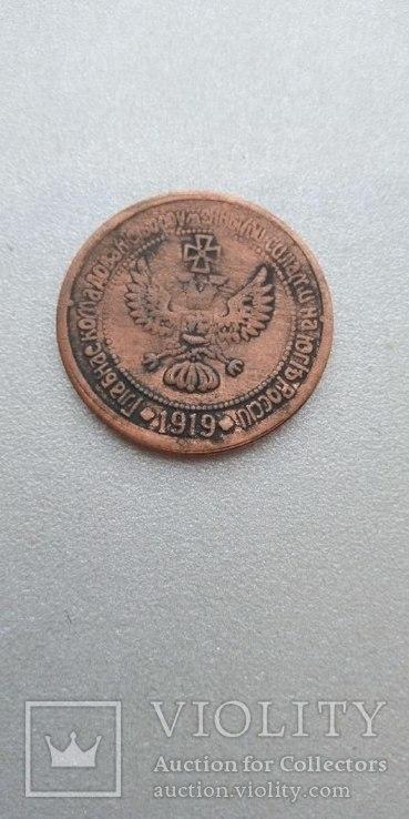 Денежный знак 50 рублей 1919 года медь Временное правительство копия, фото №3