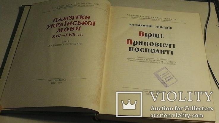 Климентій Зіновіїв. Вірші. Приповісті посполиті., фото №3