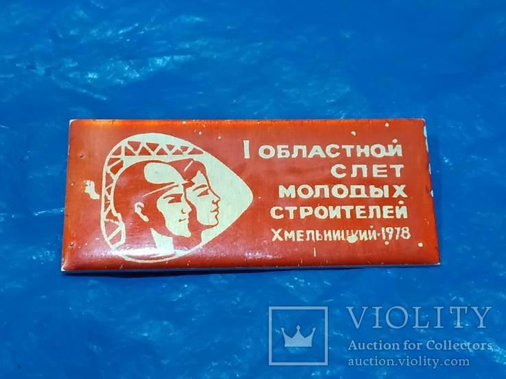 І Слет молодых строителей СССР 1978 г., фото №2