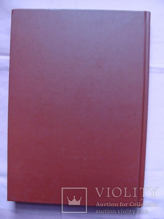 Numismatische Zeitschrift 116./117. Band. Нумизматический сборник 116./117. Вена 2008., фото №12
