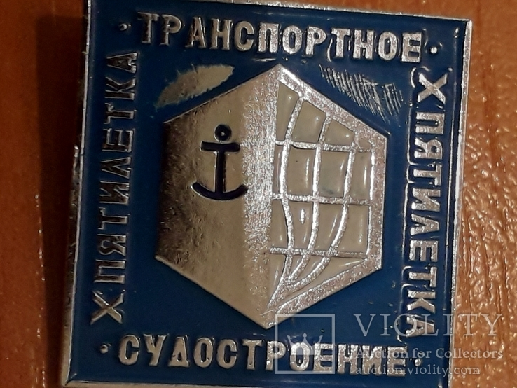 11-я пятилетка Транспортное судостроение, фото №2