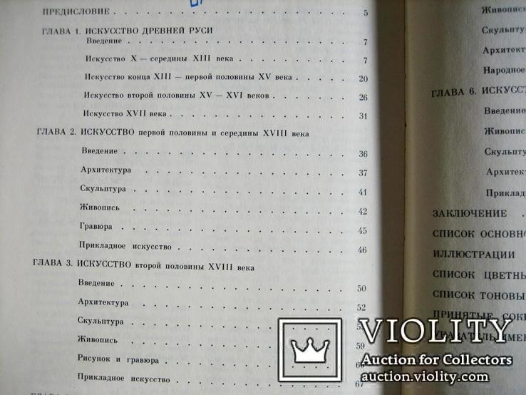 Історія російського мистецтва 1987 рік, фото №4
