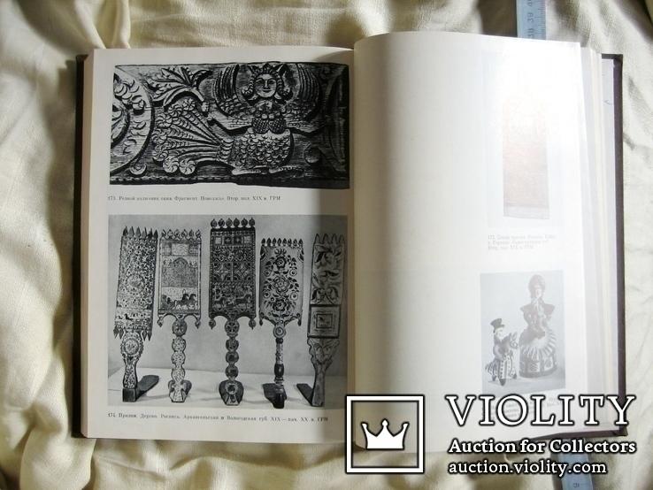 Історія російського мистецтва 1987 рік, фото №7