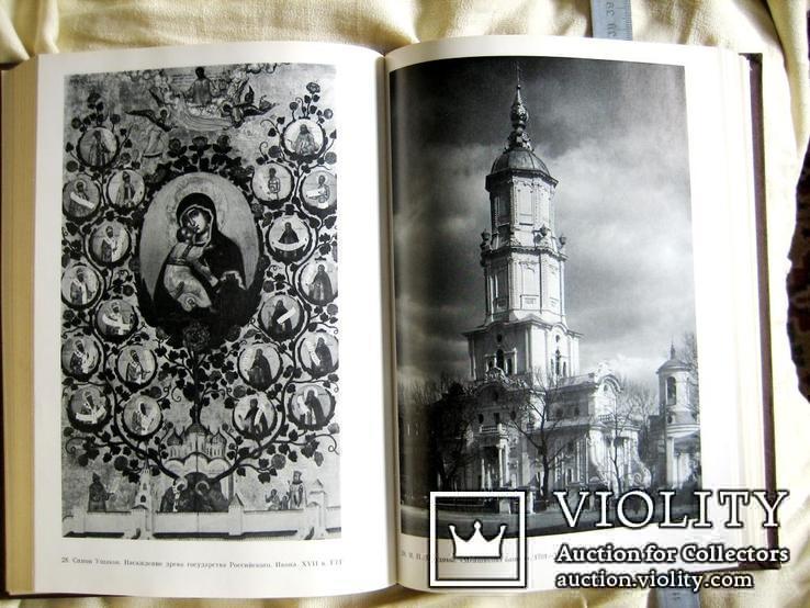 Історія російського мистецтва 1987 рік, фото №10