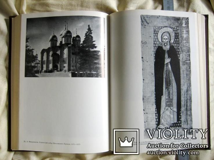 Історія російського мистецтва 1987 рік, фото №11