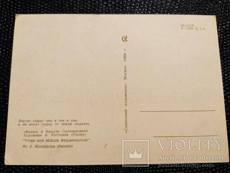 Открытка 11 худ.А.Котухина 1968, фото №3